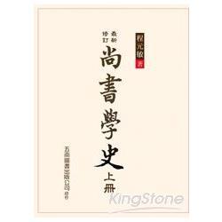 尚書學史(上、下)(共二冊)