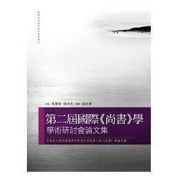 第二屆國際《尚書》學學術研討會論文集