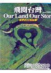 飛閱台灣-我們的土地故事