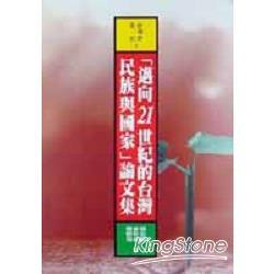 邁向21世紀台灣民族與國家論文集