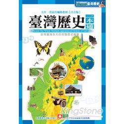 台灣歷史一本通 : Taiwan history