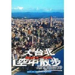 大台北空中散步