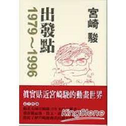 宮崎駿:出發點1979-1996(精裝)