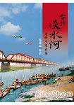 台北淡水河老照片寫真集(精裝)