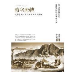 時空流轉:文學景觀、文化翻譯與語言接觸(第八屆臺灣文化國際學術研討會論文集)