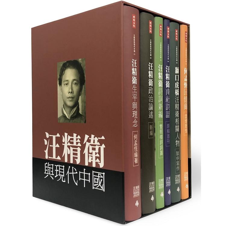 汪精衛與現代中國套書1-6冊(精裝)