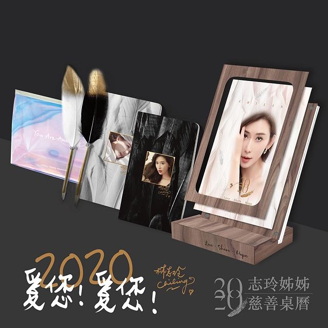 2020志玲姊姊慈善桌曆組