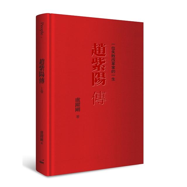 趙紫陽傳(上中下)精裝版:一位失敗改革家的一生