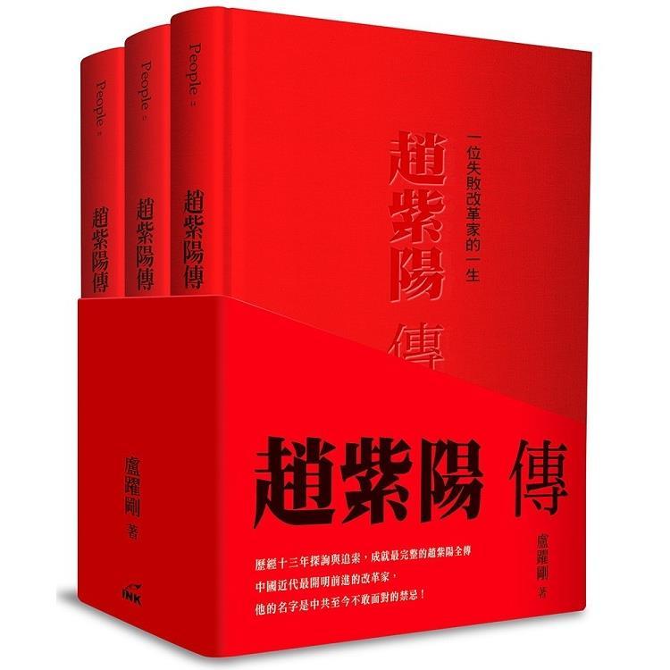 趙紫陽傳(上中下)精裝版--一位失敗改革家的一生