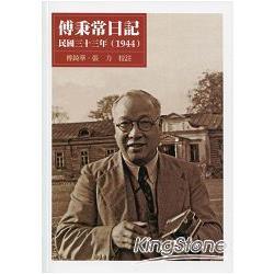 傅秉常日記 民國三十三年(1944)