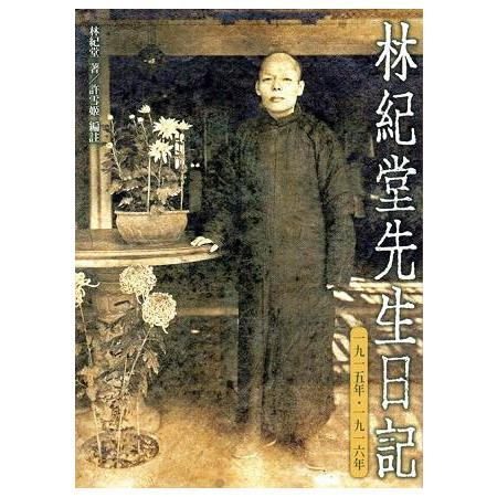 林紀堂先生日記   =The diary of Lin Ji-tang- 1915-1916 .̃一九一五 - 一九一六年