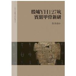 殷墟YH127坑賓組甲骨新研
