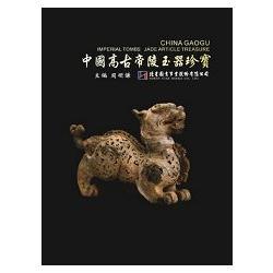 中國高古帝陵玉器珍寶