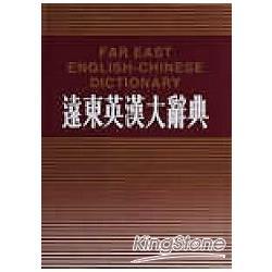 遠東英漢大辭典