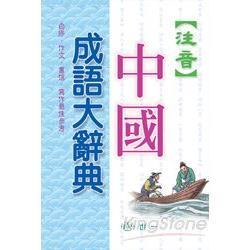 注音中國成語大辭典