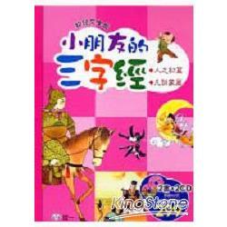 小朋友的三字經(一)(全套)(CD2片)