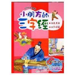 小朋友的三字經(二)(全套)(CD2片)