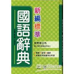 新編標準國語辭典