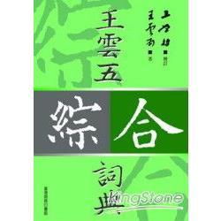 王雲五綜合詞典增訂本