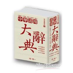 中華活用大辭典