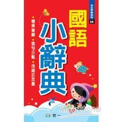 國語小辭典