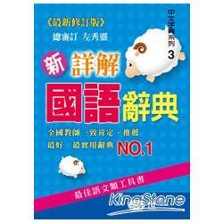 新詳解國語辭典(P1)(50K)