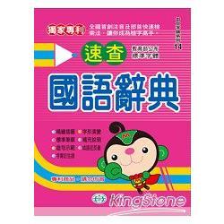 速查國語辭典(P1)25K