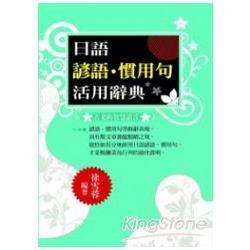 日語諺語.慣用句活用辭典
