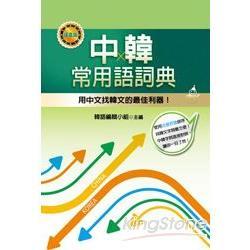 中韓常用語詞典
