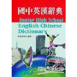 國中英漢辭典