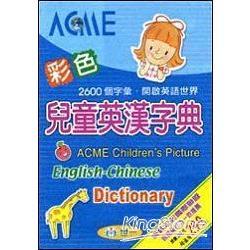 ACME彩色兒童英漢字典(25k)