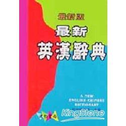 最新英漢辭典(58K精)