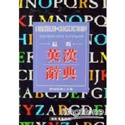 最新英漢辭典(32K精)