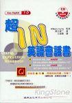 超IN英語會話書(CD)