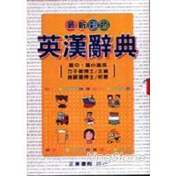 最新彩色英漢辭典