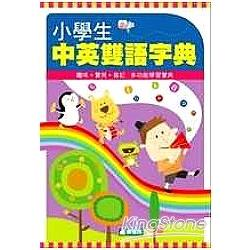 小學生中英雙語字典