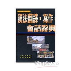 漢法翻譯、寫作‧會話辭典