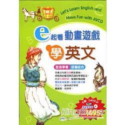 e起看動畫遊戲學英文(全套5本)