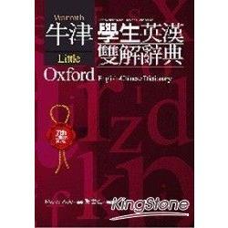 LOD-NEW精裝袖珍版牛津學生英漢雙解辭典