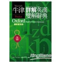 POD-NEW精裝版牛津詳解英漢雙解辭典