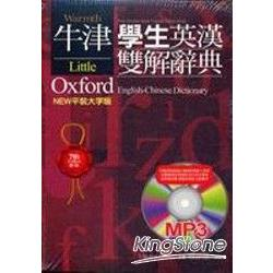 LOD-NEW牛津學生英漢雙解辭典(附MP3)