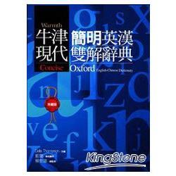 牛津現代簡明英漢雙解辭典