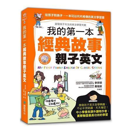 我的第一本經典故事親子英文:從孩子到孫子,一本可以代代相傳的英文學習書(軟精裝.附親子共讀MP3光碟