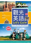 觀光英語Let`s Go!【三版】(25K軟精裝+MP3)