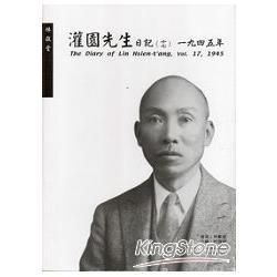 灌園先生日記(十七)一九四五年(精裝)