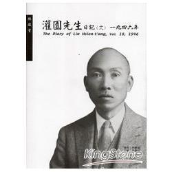 灌園先生日記(十八)一九四六年(精裝)