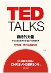 TED TALKS說話的力量  精裝版內附作者視訊演講會入場券