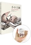小小王國【精裝書+掌心版袖珍手作書】