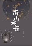 南山夜語(精裝)