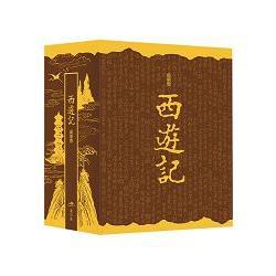 西遊記(典藏版)
